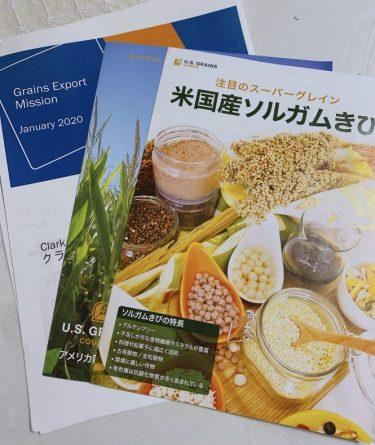 2020年アメリカ/ ホールフーズマーケットが注目する穀物!!『ソルガムきび』