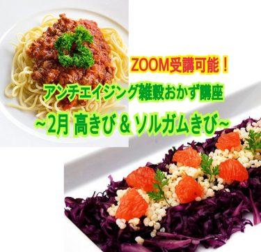 ZOOM受講可能!~2月高きび&ソルガムきび~